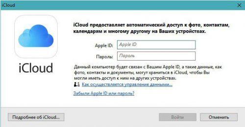 Apple выпустила приложение iCloud для Windows 10. Само приложение осталось старым.